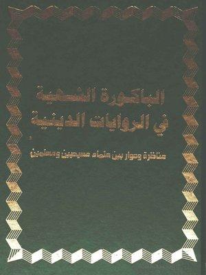 cover image of الباكورة الشهية فى الرويات الدينية