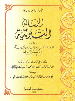 cover image of الرسالة التبوكية