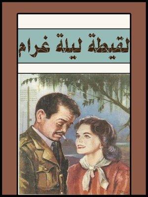 cover image of لقيطة ليلة غرام