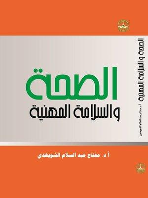 cover image of الصحة والسلامة المهنية