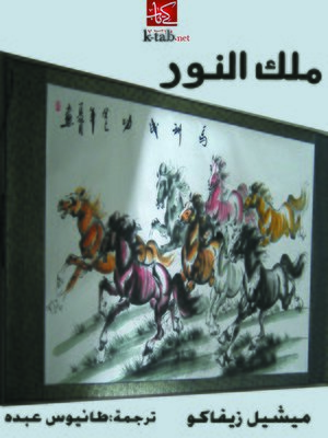 cover image of ملك النور