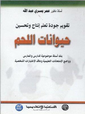 cover image of إنتاج و تحسين حيوانات اللحم