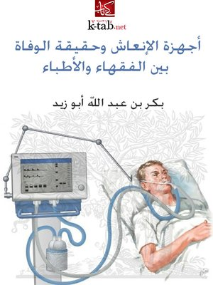 cover image of أجهزة الإنعاش وحقيقة الوفاة بين الفقهاء والأطباء