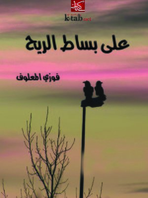 cover image of علي بساط الريح