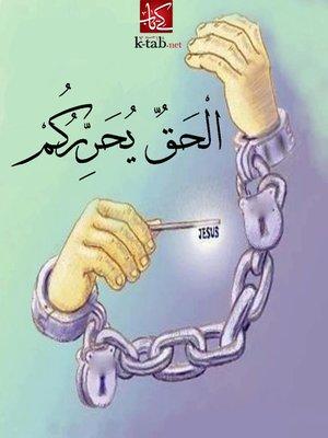 cover image of الحق يحرركم