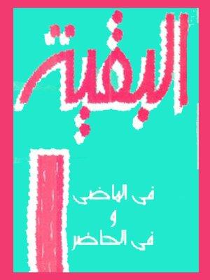 cover image of البقية في الماضي وفي الحاضر