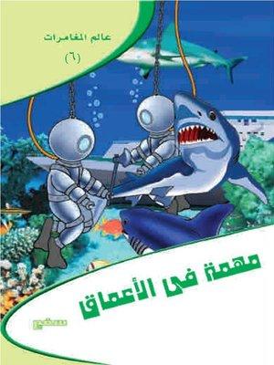 cover image of عالم مغامرات - مهمة فى الأعماق