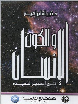 cover image of الإنسان و الكون في التعبير الشعبي