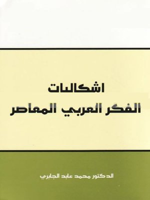 cover image of إشكاليات الفكر العربي المعاصر