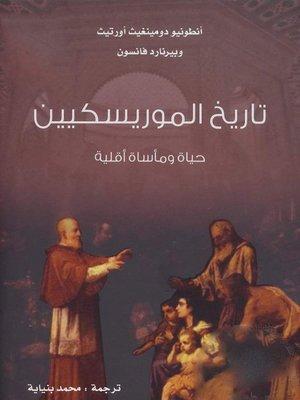 cover image of تاريخ الموريسكيين .. حياة ومأساة أقلية