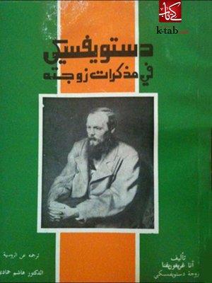 cover image of دستويفسكي في مذكرات زوجته