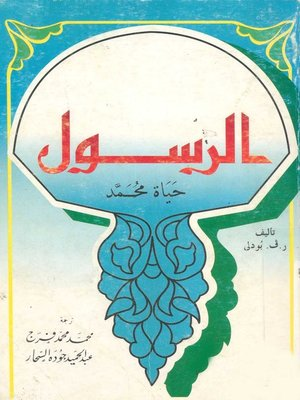 cover image of الرسول