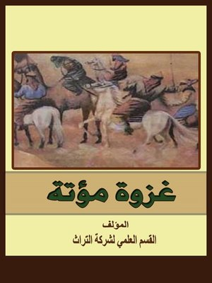 cover image of غزوة مؤتة
