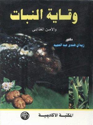 cover image of وقاية النبات و الأمن الغذائى