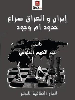 cover image of إيران و العراق صراع حدود أم وجود