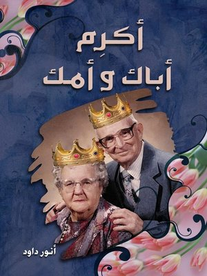 cover image of أكرم أباك وأمك