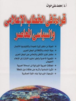 cover image of قراءة في الخطاب الإعلامي والسياسي المعاصر