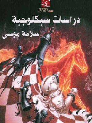 cover image of دراسات سيكلوجية