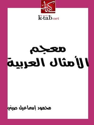cover image of معجم الأمثال العربية