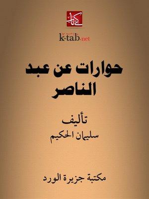 cover image of حوارات عن عبد الناصر