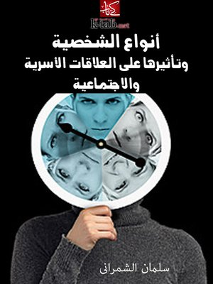 cover image of أنواع الشخصية وتأثيرها علي العلاقات الأسرية والاجتماعية