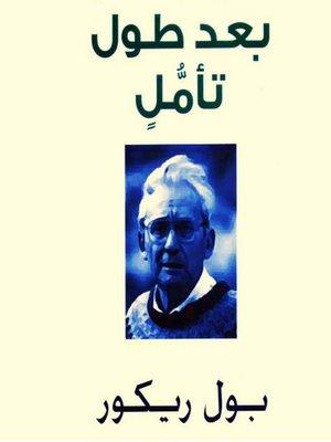 cover image of بعد طول تأمل