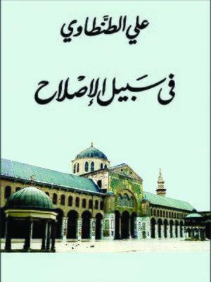 cover image of في سبيل الإصلاح