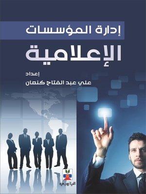 cover image of إدارة المؤسسات الإعلامية