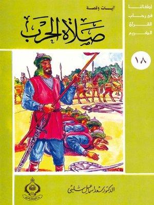 cover image of أطفالنا فى رحاب القرآن الكريم - (18)صلاة الحرب