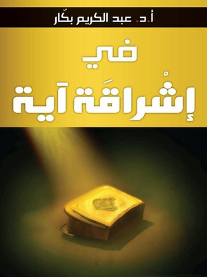 cover image of في إشراقة آية