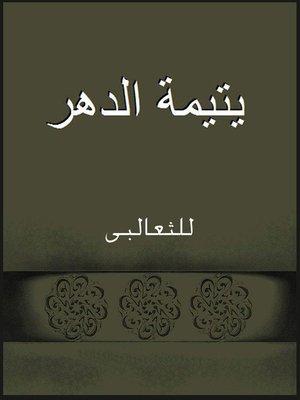 cover image of كتاب يتيمة الدهر