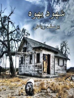 cover image of شهود يهوه