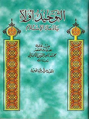 cover image of التوحيد أولاً يا دعــاة الإسلام