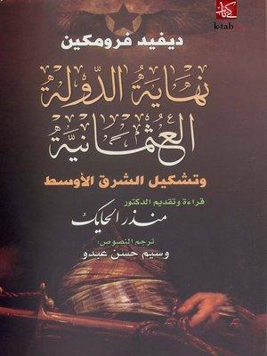 cover image of نهاية الدولة العثمانية وتشكيل الشرق الأوسط