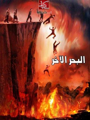 cover image of البحر الآخر