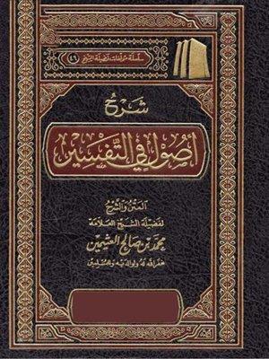 cover image of أصول في التفسير