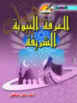 cover image of الغرفة النبوية الشريفة