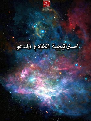 cover image of استراتيجية الخادم المدعو