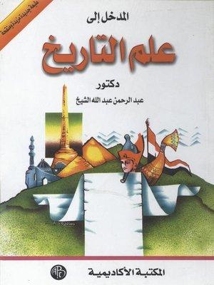 cover image of المدخل إلى علم التاريخ