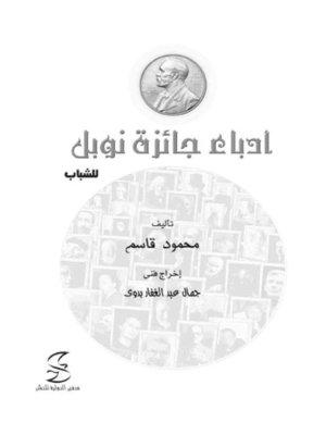 cover image of أدباء جائزة نوبل