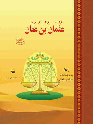 cover image of الخلفاء الراشدون - عثمان بن عفان