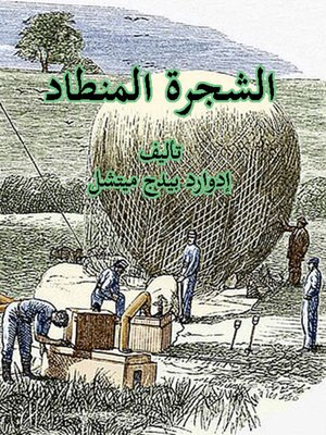 cover image of الشجرة المنطاد