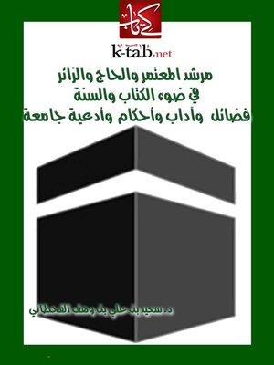 cover image of مرشد المعتمر والحاج والزائر