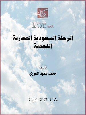 cover image of الرحلة السعودية الحجازية النجدية
