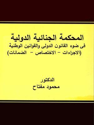 cover image of المحكمة الجنائية الدولية