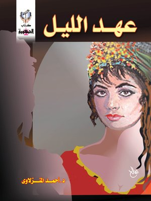 cover image of عهد الليل