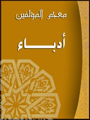 cover image of (معجم المؤلفين (أدباء