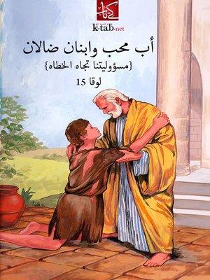 cover image of اب محب وابنان ضالان (مسؤوليتنا تجاه الخطاه )