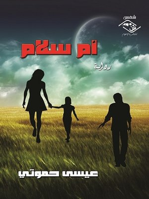 cover image of أم سلام