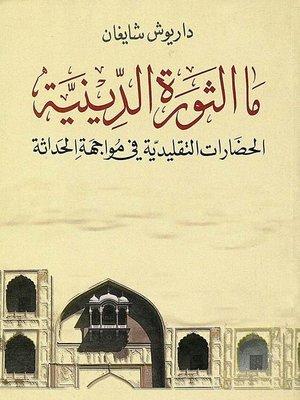 cover image of ما الثورة الدينية ؟
